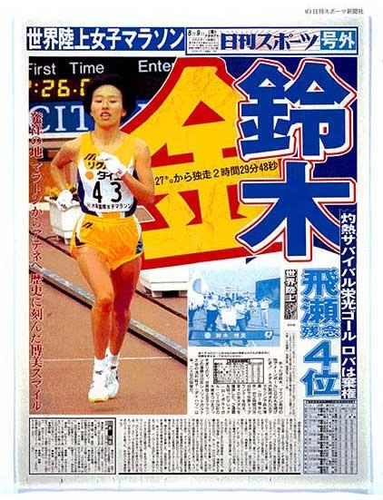 日刊スポーツ号外 - プリントサ...