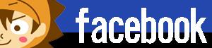 極ウマフェイスブック