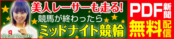 ミッドナイト競輪 PDF新聞無料配信