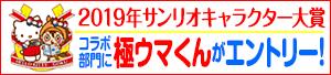 2019年サンリオキャラクター大賞