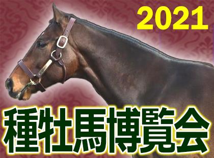 種牡馬博覧会2021