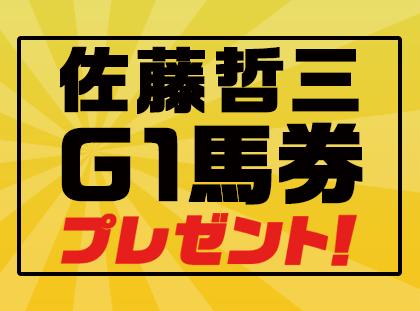G1馬券プレゼント!